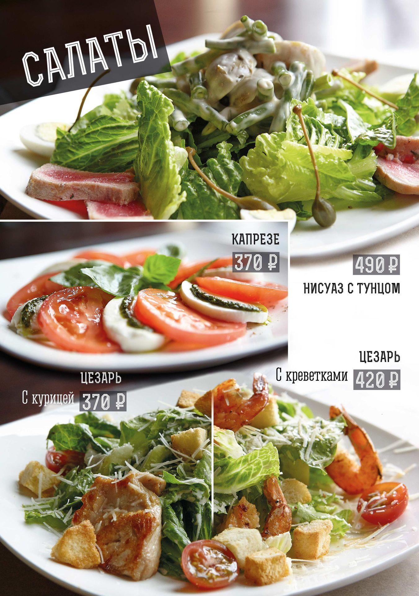 Цезарь салат с тунцом и