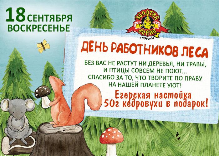 открытка прикольная к дню работников леса