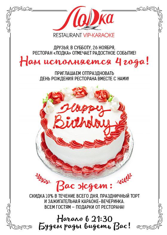 Поздравления с днем рождения ресторана