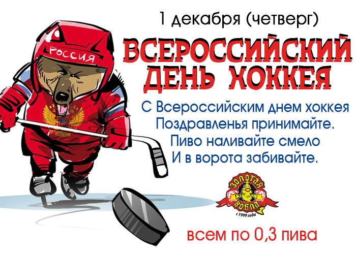 Картинка с днем хоккея 1 декабря, открытку отцу открытки