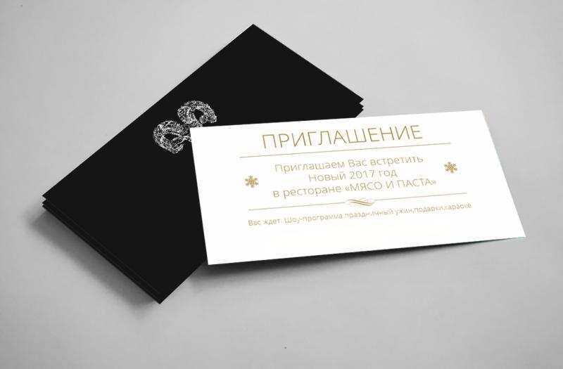 Открытки с приглашениями в ресторане итоге
