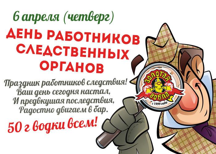День работников следственных органов мвд рф поздравления 54