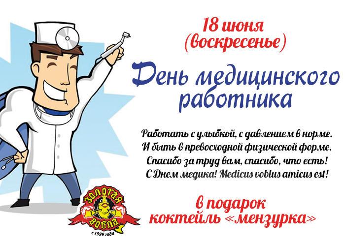 День медицинского работника в июне 2018 когда