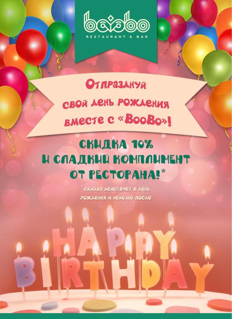 Поздравление с днем рождения для ресторана