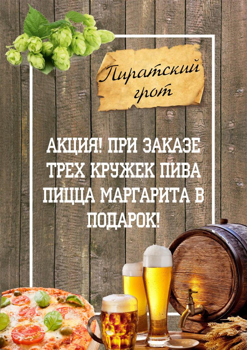 При заказе пиццы пиво в подарок 88