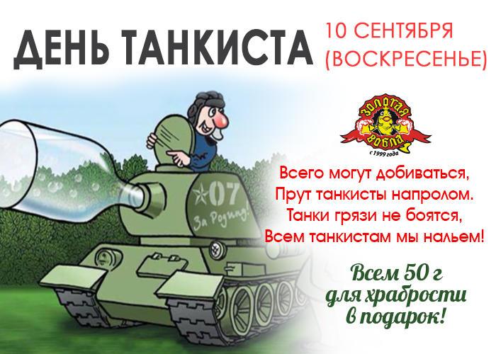 поздравление на день танкиста папе наиболее подходящие материалы