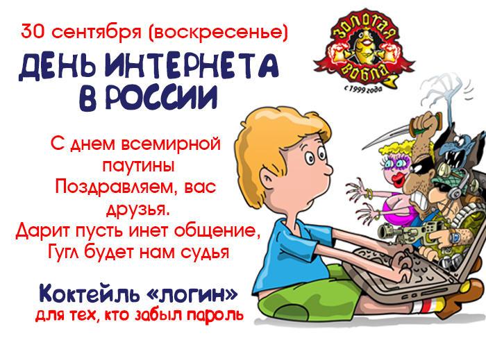открытка к дню интернета в россии при желании можете