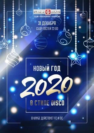 москва 31 декабря клубы